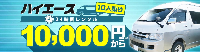 ハイエース10人乗り 24時間レンタル10,000円(税込)から